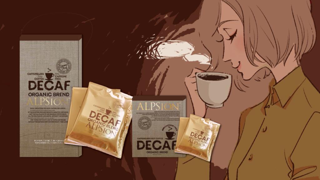 デカフェ カフェインレス 美味しいコーヒー